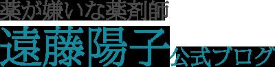 遠藤陽子ブログ